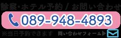 089-948-4893