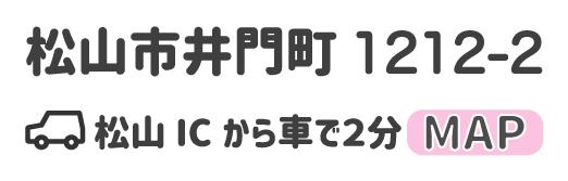 松山市井門町1212-2